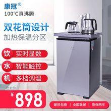 康冠立式溫熱型茶吧機 家用智能茶吧機 自動上水智能觸屏茶吧機