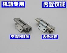 不锈钢动力柜铰链CL237配电柜合页合金内置暗装铰链基业铰链插销
