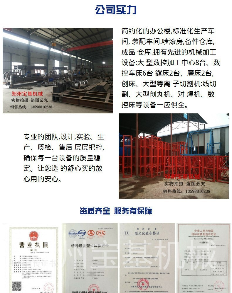 Building single column and single cage material elevator