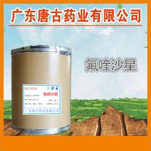 氟喹沙星 含量99% 1kg/袋 氟喹沙星