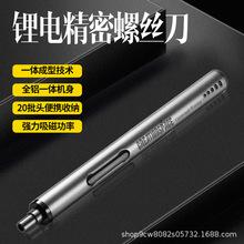 CS02A充电式精密锂电微型电动螺丝刀套装 迷你钟表螺丝批起子机