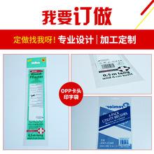 定制加工OPP磨砂塑料袋印字卡头磨砂包装塑料袋插座挂钩电器袋
