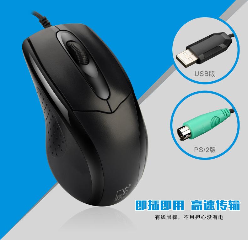 厂家供应追光豹usb有线鼠标笔记本电脑配件办公ps/2圆孔接口鼠标