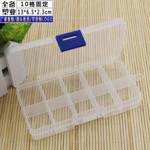 10格固定收纳盒 透明PP塑料盒 首饰配件盒 零件整理盒 元件包装盒