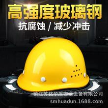苏铭华盾牌 高强度玻钢型领导透气帽安全帽工地施工程防砸帽
