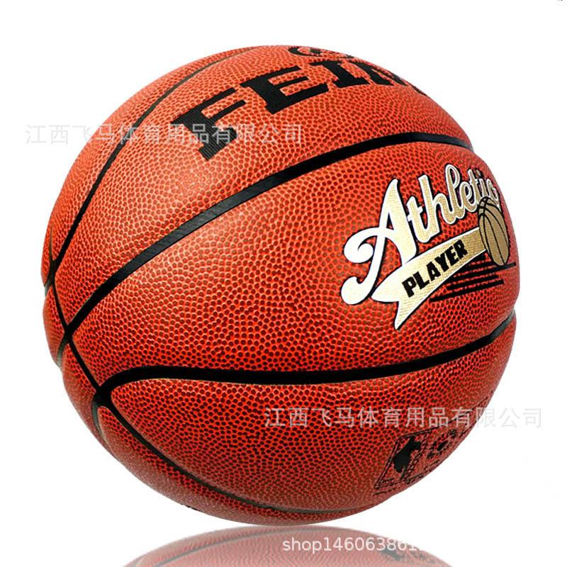 篮球工厂批发 超纤室内外7号PU篮球 水泥地训练防滑耐磨比赛篮