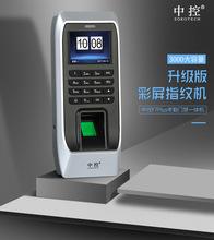 中控F7-Plus门禁 指纹门禁机考勤门禁一体机玻璃门密码门禁机系统