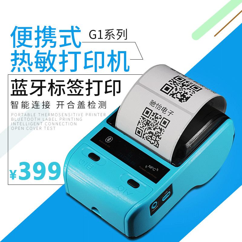 驰怡G1手持便携式蓝牙热敏不干胶标签打印机支持安卓珠宝标签包邮