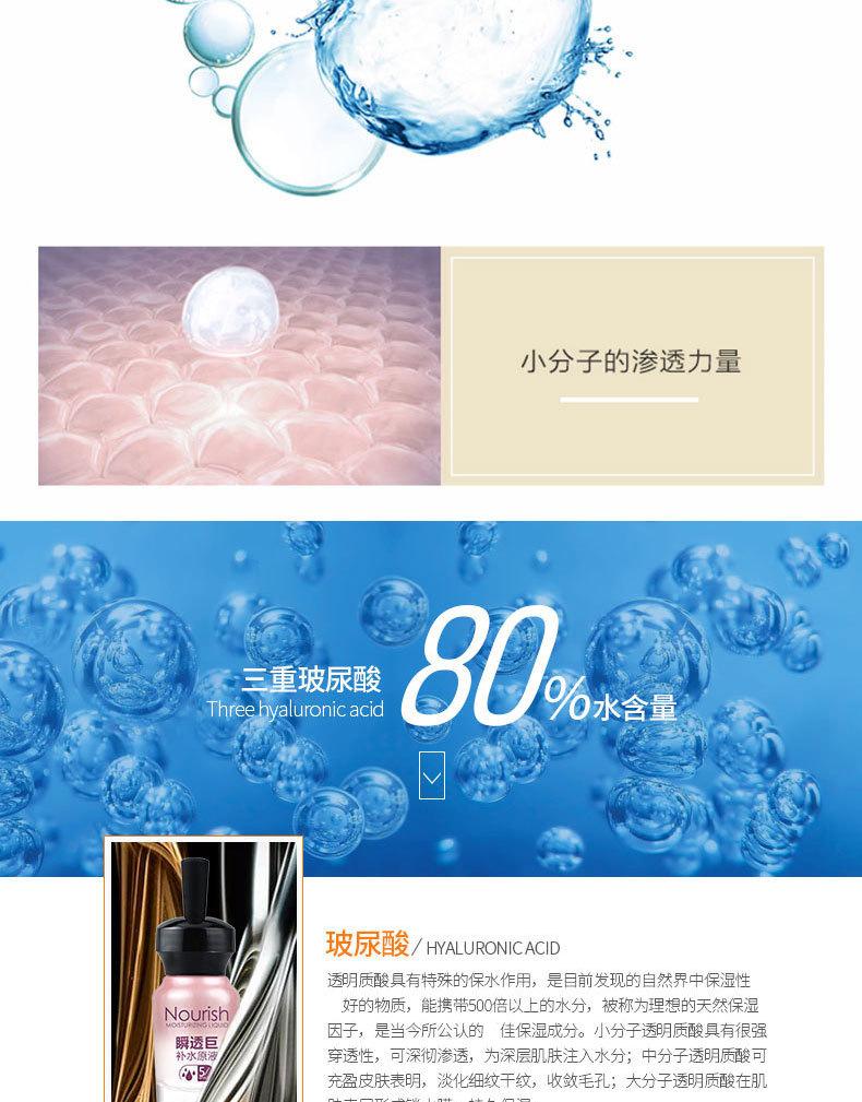 原液加工:瞬透巨补水亮白原液 保湿精华