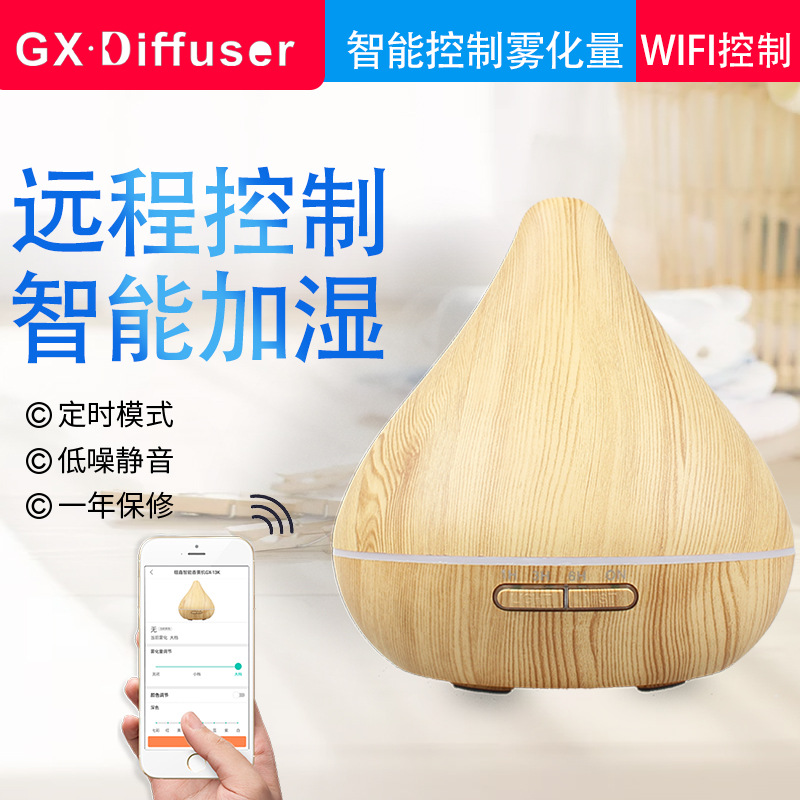 GX.Diffuser 智能WIFI 语音控制 超声波家用木纹<font color=red>香薰</font>机<font color=red>加湿</font><font color=red>器</font>