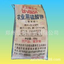 優質農業用硫酸鉀 原產俄羅斯 葉面肥追肥 粉末狀全水容硫酸鉀