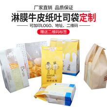 批发开窗淋膜烘焙包装吐司袋食品级牛皮纸土司打包纸袋专版订制