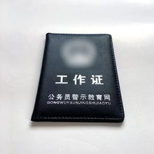 【其洋QY-ZP-007】真皮系列 高檔牛皮工作證制作廠家 證書訂做