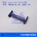 CFast卡座 cfast host connector CFAST连接器 4.3mm板上型短臂