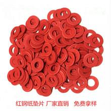 红钢纸绝缘垫片 快巴?#33014;?#20171;子 螺丝垫片 红钢纸垫圈 耐高温垫片