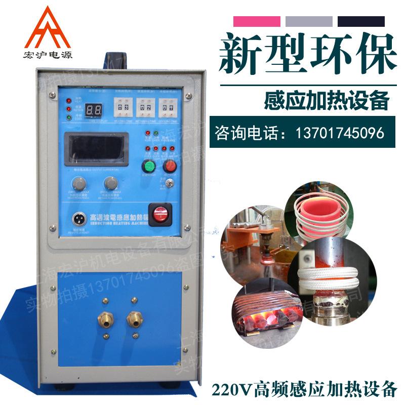高频感应加热设备高频焊机淬火退火回火热处理设备高频熔炼炉小型