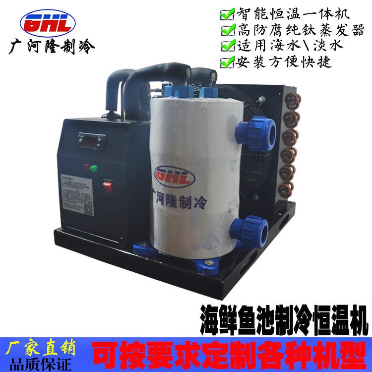 批发海鲜制冷机鱼缸水冷却机海鲜机工业小型冷水机酒店鱼池恒温机