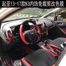 起亚13-17款K3内饰贴碳纤维成型贴纸K3内饰改装中控台装饰车贴膜