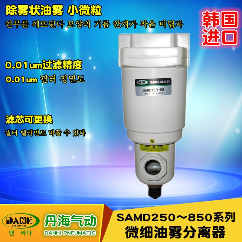 进口韩国DANHI丹海气动SAMD250~850微细油雾分离器0.01UM过滤器