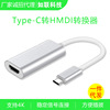 Type-c TO HDMI高清适配器支持4K*2K USB3.1to hdmi转换器钛合金