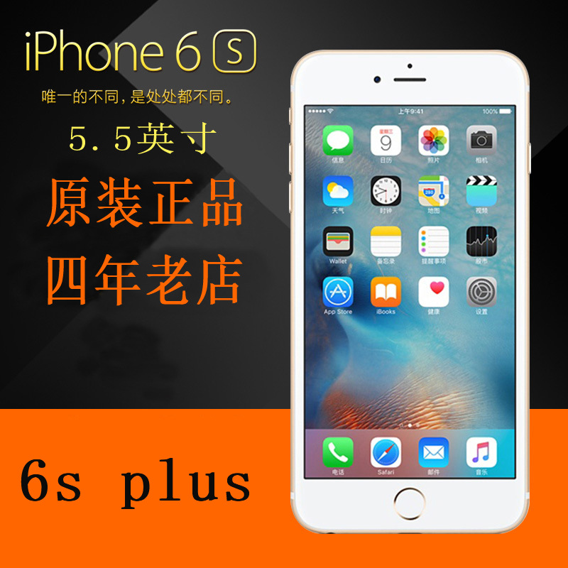 Apple/<font color=red>苹果</font> iPhone 6s plus <font color=red>手机</font>5.5寸移动联通电信全网通三网4G