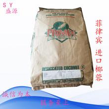 菲律宾全脂椰蓉 椰丝 烘焙椰蓉 进口椰蓉