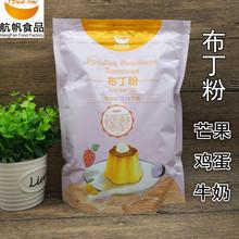 航帆 布丁粉风味固体饮料 1kg芒果鸡蛋味奶茶店冷饮店现货供应