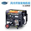 3 5 6 8 10KW风冷开架式小型家用 工地用 便捷式电动柴油发电机组