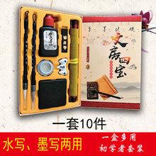 学生文房四宝毛笔字帖水写布套装初学者书法笔墨纸砚儿童礼盒装