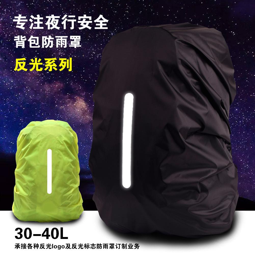 跨境专供 背包防雨罩户外夜行安全反光防雨罩反光标可订制防水套