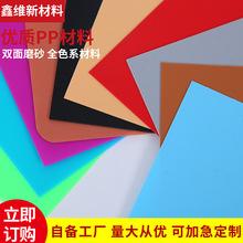 厂家现货批发透明PP卷材板材PP再生材料定做PP彩色塑料片材定制