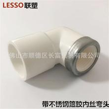 聯塑PVC-U白色給水管件 帶不銹鋼箍內絲彎頭4分 6分 1寸膠牙彎頭