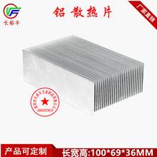 铝散热片 铝型材定制110*69*36 白切 密齿大功率散热器铝片可定制