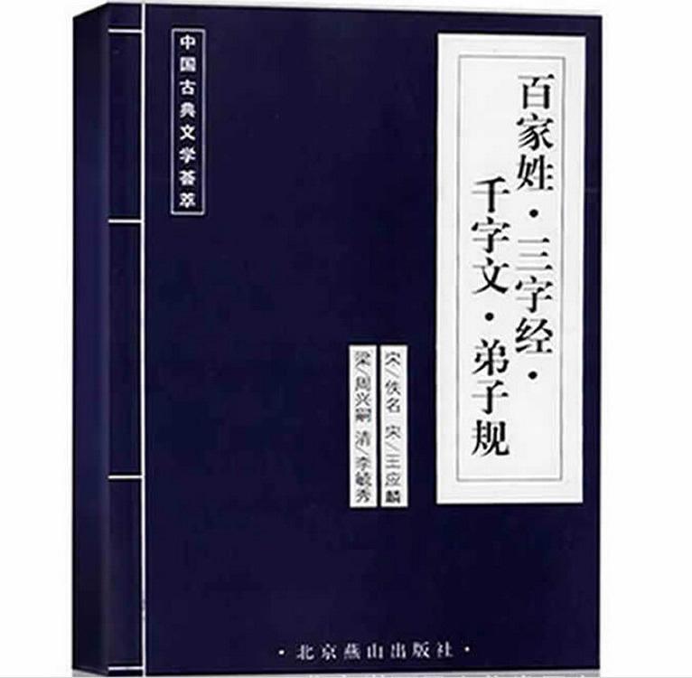 三字經百家姓千字文弟子規 正版圖書 中國古典文學名著國學書籍