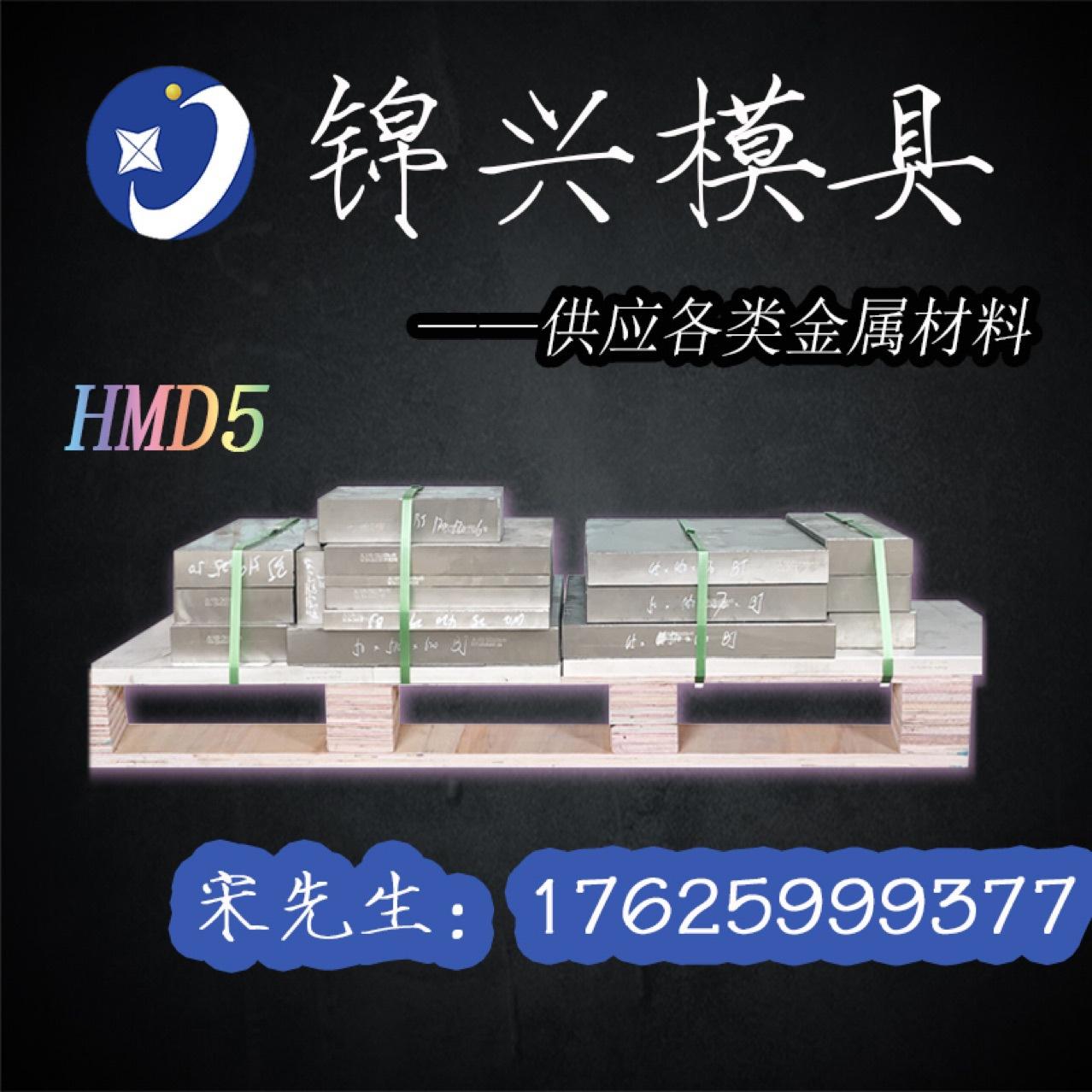【日本日立】HITACHI HMD5进口冷作工具钢 火焰钢淬火HMD5模具钢