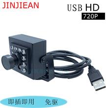 高清红外100万安卓ATM工业一体相机广角无畸变720P电脑USB摄像头