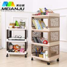 美安居可移動多層收納層架家居客廳置物層架廚房蔬菜水果儲物層架
