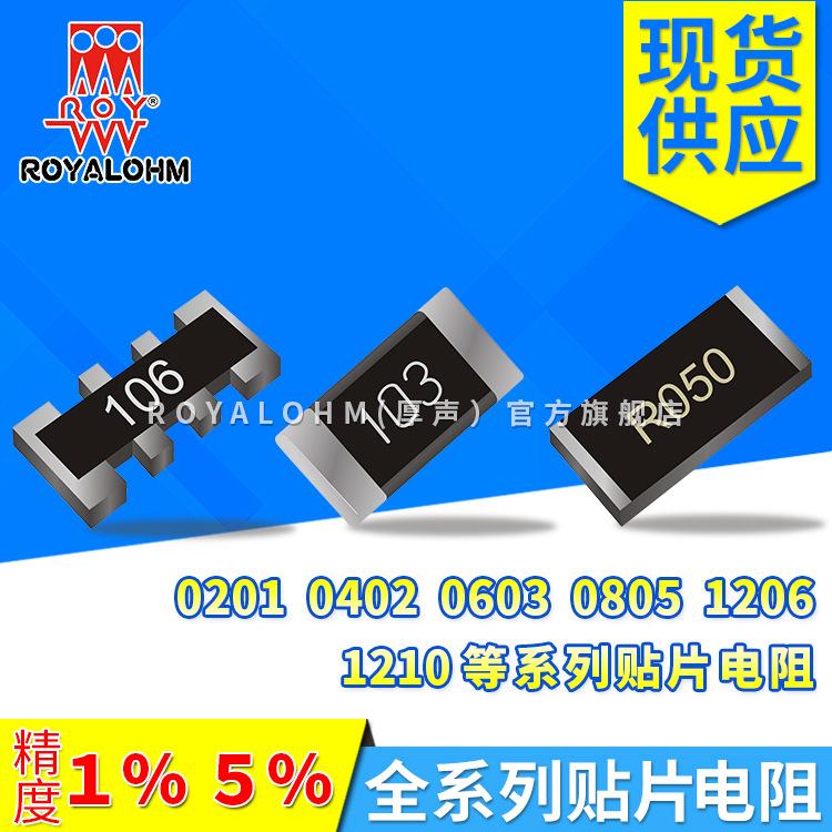 厚声贴片电阻 0402 0R精密度5% 原装现货全系列厚声贴片电阻