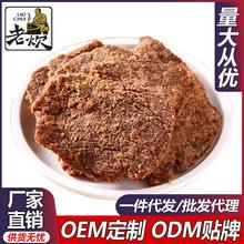 厂家直销散装手撕猪肉干5斤风干猪肉片肉类休闲零食批发零售OEM