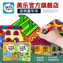 美樂 涂色本兒童涂鴉畫畫書創意涂畫啟蒙3-6歲幼兒圖畫本大畫冊