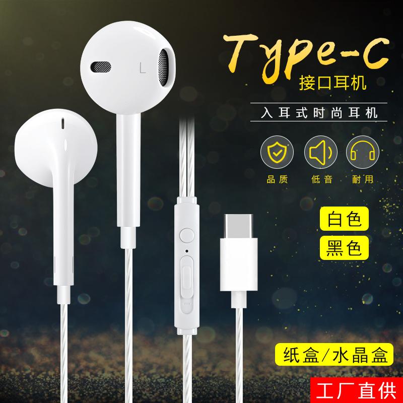 Type-C耳机  入耳式适用华为?#36136;?#23567;米8/mix2线控调音通话手机耳塞