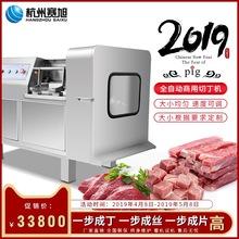 旭众切肉机商用全自动切丁机不锈钢