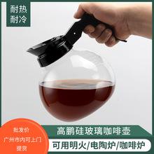 高硼硅耐热玻璃咖啡壶美式咖啡机专用保温咖啡壶冷水壶可加热批发