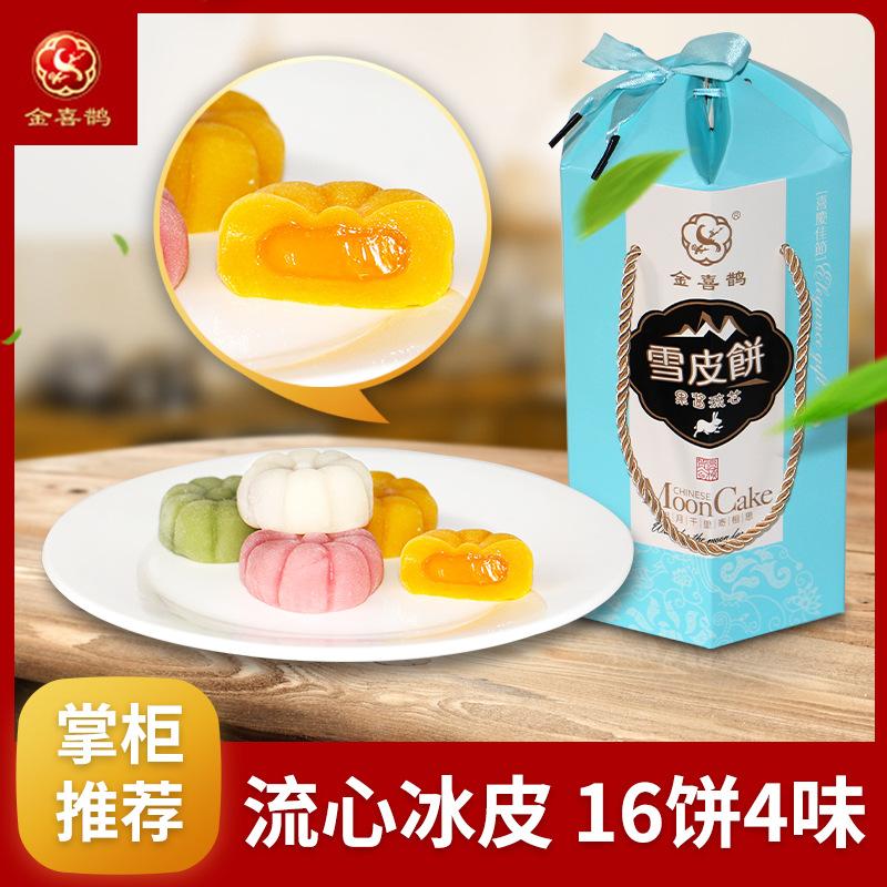 金喜鹊冰皮月饼 果味传统糕点休闲小吃新款月饼盒装团购 单位送礼