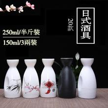 日式清酒壶白酒分酒器酒具套装家用陶瓷烫酒壶温酒壶黄酒烧酒杯子