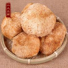【现货供应】猴头菇干货土农家特产东北野生长白山猴头菌500g