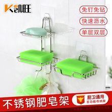 不銹鋼肥皂架衛生間瀝水免打孔香皂盒浴室置物架壁掛式皂架批發