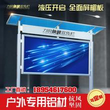户外宣传栏铝合金展板框小区公示栏广告公司橱窗不锈钢公告栏