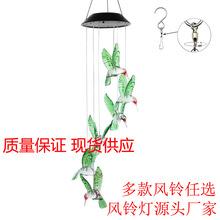 led太陽能風鈴燈 米粒子球愛心星星風鈴燈/太陽能蜂鳥變色風鈴燈