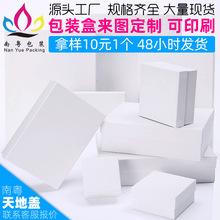 加硬通用包裝盒定做白色禮盒天地蓋禮品盒精品手工盒首飾禮盒現貨